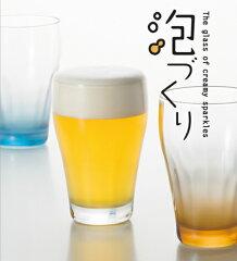 クリーミーな泡がウマいビールの秘密なんです♪アデリア(ADERIA)泡づくりビアタンブラー【無料...