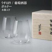 【日本製】 松徳硝子 うすはり 葡萄酒器 ボルドー ペアセット Φ57×H95mm(330ml) 2911010