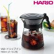 【日本製】 コーヒー ドリッパー サーバー ハリオ V60 ドリップイン 700ml(2〜5人用) VDI-02B