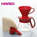 【有田焼】 HARIO ハリオ V60 セラミック コーヒー ドリッパー & 耐熱ガラス ポット セット レッド 360ml(1〜2杯用) 【食器洗浄機対応】【電子レンジ対応】【熱湯対応】 VDS-3012R【ラッキシール対応】