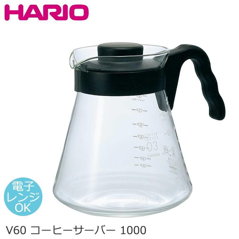 HARIO ハリオ V60 耐熱ガラス コーヒーサーバー 1000 (1〜8杯用) 【食器洗浄機対応】【電子レンジ対応】【熱湯対応】 VCS-03B【ラッキシール対応】