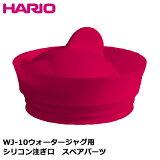 【日本製】ハリオ HARIO ウォータージャグ用シリコン注ぎ口 スペアパーツ PA-WJ-R【ラッキシール対応】