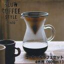 KINTO キントー 耐熱ガラス コーヒー カラフェ セット 600 Φ125×H180mm(600ml 2〜4人用) 27621【ラッキシール対応】の写真