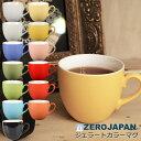 【日本製】ZEROJAPAN ゼロジャパン ジェラートカラー/カラー マグカップ W118×Φ88×H78mm(220ml) MT-02【ラッキシール対応】 1
