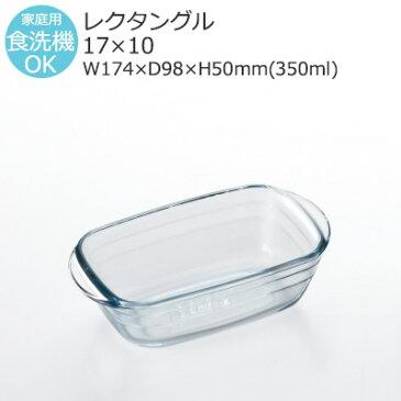 耐熱ガラス皿 arcuisine アルキュイジーヌ レクタングル 17×10 W174×D98×H50mm(350ml) H-3622 【食器洗浄機対応】【電子レンジ対応】【オーブン対応】【ラッキシール対応】