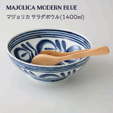 【有田焼】モダンブルー サラダボウル (木製トング付) Φ210×H80mm(1400ml) 50943