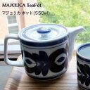 【有田焼】 ティーポット マジョリカ ポット (茶こし付) 550ml(2?3杯用) 60157