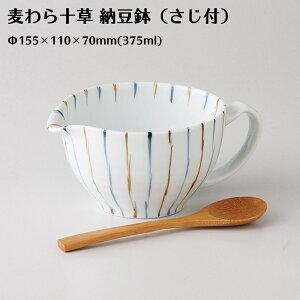 【有田焼】スプーン付き 麦わら十草 納豆鉢 72818【ラッキシール対応】