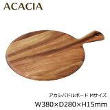 木製 まな板 鍋敷き アカシア パドルボード Mサイズ W380×D280×H15mm QW-5403