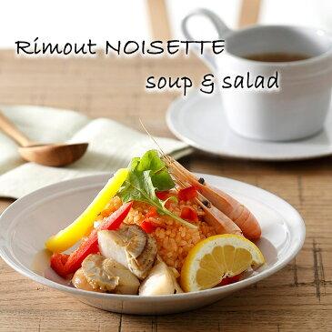 丸深皿 中皿 Rimout NOISETTE リモート ノワゼット スープ & サラダプレート Φ200×H35mm【ラッキシール対応】