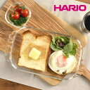 HARIO ハリオ 耐熱 ガラス グラタン皿 トースター皿 おしゃれ 可愛い 3個セット HTZ-2808 【食器洗浄機...