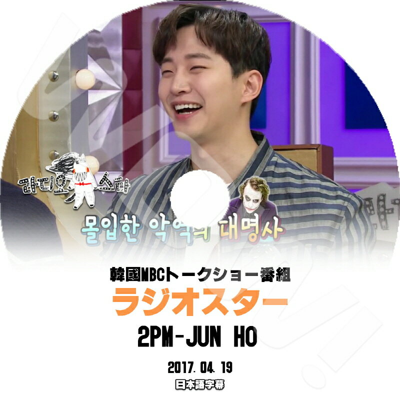 アジア・韓国, 韓国 K-POP DVD 2PM Radio Star (2017.04.19) 2PM JunHo DVD 2PM DVD