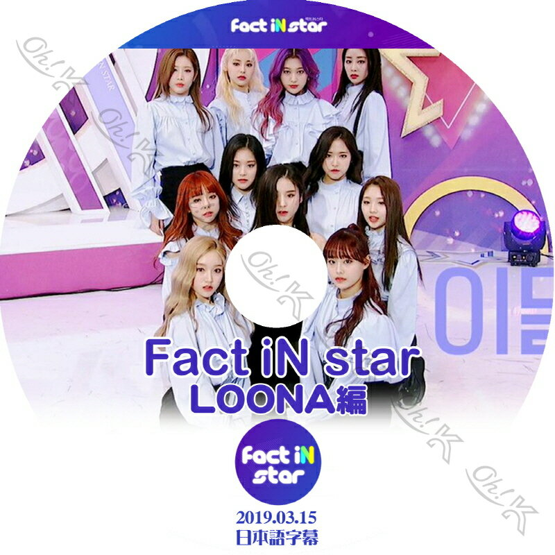 アジア・韓国, 韓国 K-POP DVD LOONA FACT IN STAR (2019.03.15) LOONA LOONA KPOP DVD