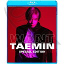 【Blu-ray】★ SHINee TAEMIN 2019 SPECIAL EDITION ★ WANT Day and Night MOVE Press Your Number Danger ACE Concept ★【K-POP ブルーレイ】★ SHINee シャイニー テミン TAEMIN★【SHINee ブルーレイ】