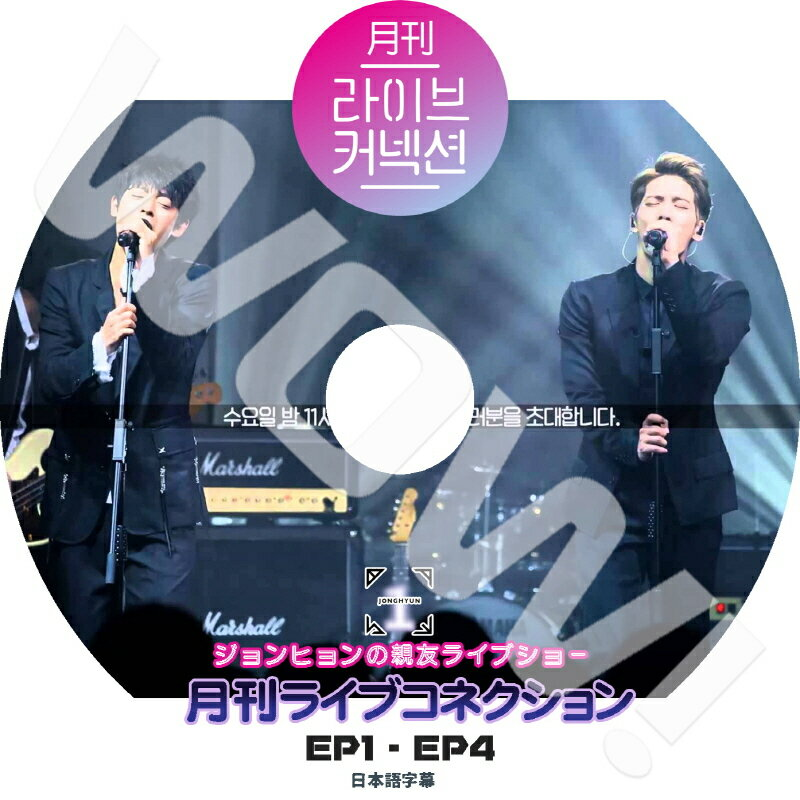 アジア・韓国, 韓国 K-POP DVD SHINee Live connection (EP1-EP4) SHINee JONGHYUN DVD SHINee DVD