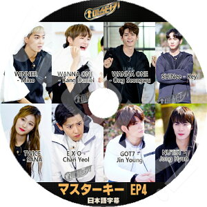 【K-POP DVD】★ マスターキー EP4 ★【日本語字幕あり】★ SHINEE - KEY/ EXO - CHANYEOL/ Wanna One - KANG DANIEL/ ONG SEONGWU/ TWICE - SANA/ WINNER - MINHO/ GOT7 - JIN YOUNG/ NUEST - JONG HYUN ★【IDOL DVD】
