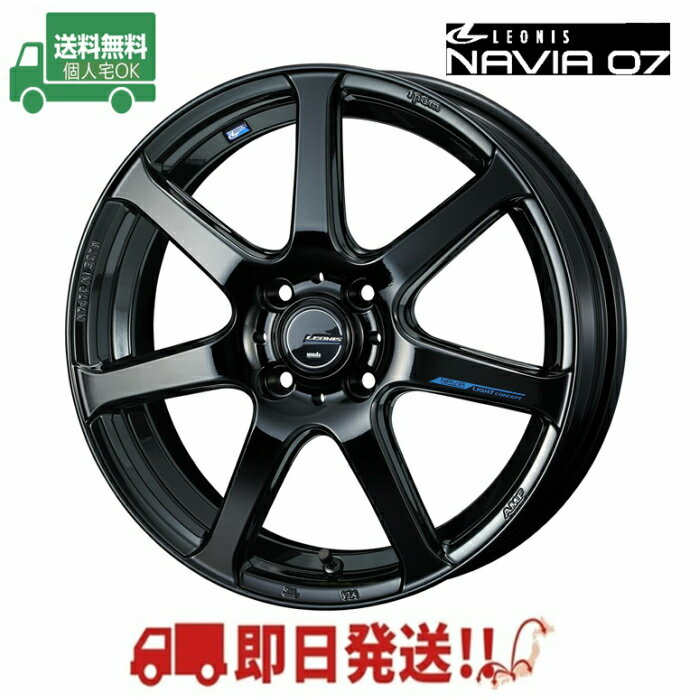 タイヤ・ホイールセット, サマータイヤ・ホイールセット WEDS () LEONIS NAVIA07 () 166.0J45 4H100(PCD100) PBK 17550R16 4