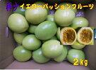 イエローパッションフルーツバラ詰め2kg