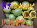 予約 稀少イエローパッションフルーツバラ詰め2kg22玉前後 種子島産