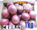 ご自宅用規格外パッションフルーツ有機肥料栽培種子島産バラ大玉混在 約1kg 10玉前後入り