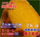 2口以上で送料無料S・M・Lサイズ指定OK 中園ファームの蜜芋安納芋2kg 2口購入で2kgおまけ 種子島産【2口で2kg増量・3口で4kg増量】産地直送【別途送料北海道・東北・沖縄】