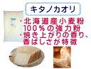 キタノカオリ 1kg 強力粉 パン用小麦粉 / 北海道産 100% もっちり 小麦粉 国産 / きたのかおり 北の香り / パン用 パン作り パン ホームベーカリー パン材料 小麦 こむぎこ 麦 粉 ぱん メリケン粉 1キロ キタノかおり 北のかおり