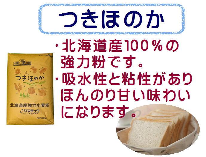 【送料無料】 つきほのか 10kg ( 1kg×10袋 ) パン用小麦粉 ヤマチュウ / 北海道産 100% 強力粉 / パン作り 小麦粉 食パン ホームベーカリー パン材料 10キロ 【同梱不可】