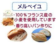 メルベイユ1kg準強力粉フランスパン日本製粉/フランスパン用粉フランス産小麦小麦粉フランスパン用/パン作りフランスパンホームベーカリーパン材料/豊かな味わいと香り1キロ