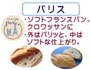 パリス5kg(1kg×5袋)準強力粉/フランスパン用粉小麦粉Paris/フランスパンパリパン作りホームベーカリーパン材料パン小麦こむぎこ麦粉ぱんメリケン粉5キロ