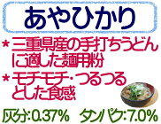 あやひかり1kg麺用粉中力粉/三重県産小麦粉/手打ちうどん用粉手打ちうどん1キロ