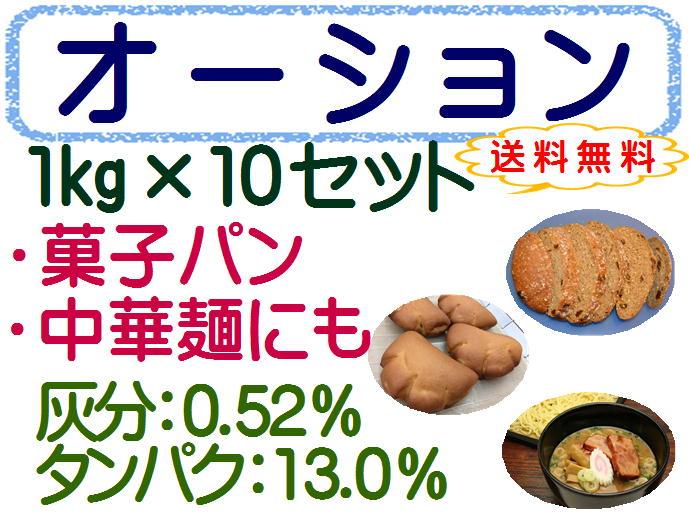 オーション 10kg (1kg×10袋) 日清製粉 / 強力小麦粉 パン用粉 / 送料無料 2kgまで同梱可 / パン作り 小麦粉 食パン ホームベーカリー パン材料 送料無料(2kgまで同梱可)