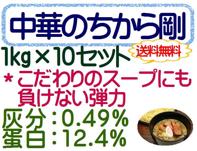 中華のちから 剛 10kg (1kg×10袋) 中華麺用粉 準強力粉 昭和産業 / 中華麺 やきそば 乾麺 小麦粉 / 送料無料 2kgまで同梱可