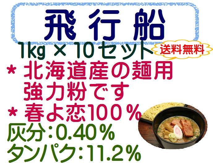 飛行船 10kg(1kg×10袋) 中華麺用粉 / 北海道産 小麦粉 準強力粉 /送料無料(2kgまで同梱可)/麺作り 手作り ラーメン用粉 手作り麺 手作りラーメン用にどうぞ
