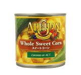 アリサン 有機スイートコーン缶 340g コーン 缶詰 / 有機栽培 スィートコーン コーン パン スープ サラダ