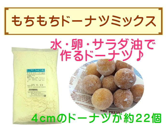 もちもちドーナツMIX250g/ドーナッツミックス製菓ミックス粉ドーナツおやつ手作りスイーツ