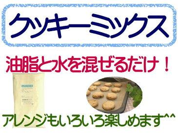 クッキーミックス 250g / クッキー 簡単 ミックス 手作り MIX クッキーミックス粉