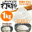 打ち粉 サンカラット SGM 1kg / 中華麺用 打粉 澱粉 うどん用 そば用 麺用 打ち粉 でん粉 でんぷん / さごやし 粉末 サゴヤシ粉 サゴ澱粉 サゴでん粉 サゴヤシ / 手打ち麺に強い味方 サンカラットSGM / 1kg