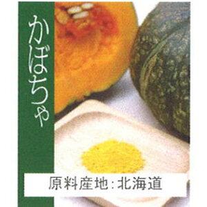 野菜ファインパウダー かぼちゃ 100g / カボチャ 南瓜 国産野菜100% 製菓 製パン 製麺 料理 国産 かぼちゃパウダー 野菜 パウダー