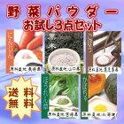 紫いも野菜ファインパウダー30g【国産野菜100%製菓製パン製麺料理に】