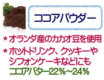 ココアパウダー 280g カカオパウダー / オランダ産 カカオ豆使用 ココア ホットドリンク 製菓 ショコラ 手作り クッキー ココア粉 ピュアココア