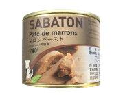 サバトンマロンペースト240g/栗マロンペースト洋菓子モンブランクリーム