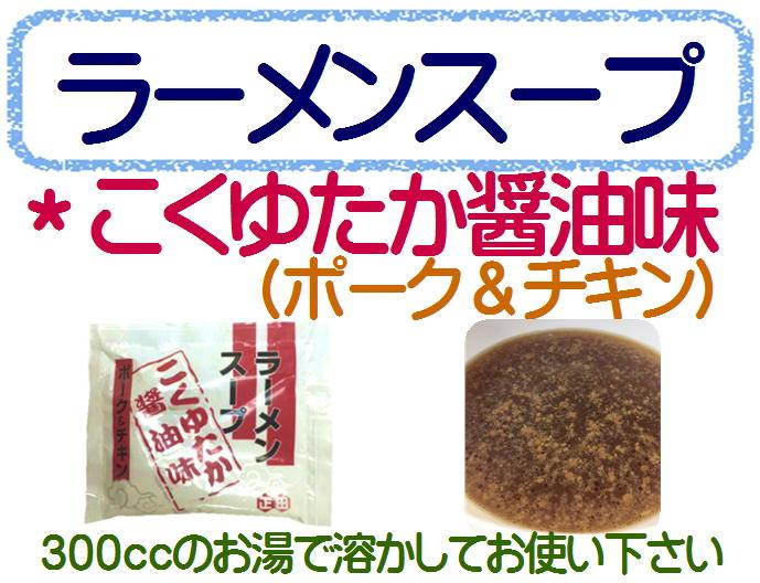 正田つゆ 特製ラーメンスープ みそ味 45g×50袋 / ラーメンスープ 味噌味 味噌ラーメン