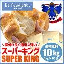スーパーキング 10kg ( 1kg×10袋 ) セット パン用粉 最強力粉 日清製粉 / パン用 小麦粉 食パン ホームベーカリー パン材料 / 10キロ / 送料無料 山型食パン 手作りパンに パン 強力粉 【同梱不可】