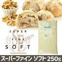 スーパーファイン ソフト 全粒粉 250g / 国産小麦 菓子用 小麦粉 お菓子 手作り 細挽き 製菓 250グラム サックリとした焼き菓子に 日清製粉 その1