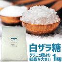 白双糖 1kg 白ザラ糖 ざらめ 双目 ザラメ / 果実酒 ...