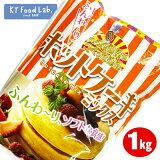★エントリーでP10倍★ ホットケーキミックス 1kg 奥本製粉 / 製菓 ホットケーキ スイーツ MIX hotcake mix ミックス粉 1キロ
