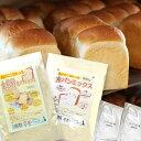 パン作りおためしセット 食パンミックス粉 600g (300g×2種) + ドライイースト 6g (3g×2袋)のお試し...