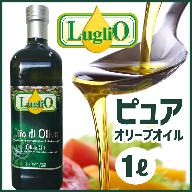油, オリーブオイル  Luglio 1L luglio 1