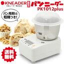 パンニーダー PK1012plus 日本ニーダー 送料無料 / パン用粉&粗糖のおまけ付き / パン ニーダー こね器 製パン うどん 餃子の皮 ホームベーカリー