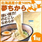 中華麺用粉ゆめちから特1kg平和製粉/北海道産小麦粉準強力粉/麺作り手作りラーメン用粉手作り麺手作りラーメン用にどうぞ1キロ
